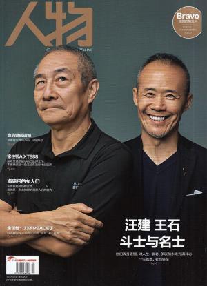 人物(一年订阅,月刊,12期)