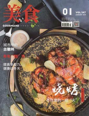 美食gourmand(一年订阅,月刊,12期)