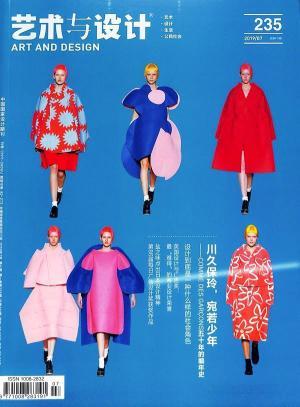 艺术与设计(一年订阅,月刊,12期)