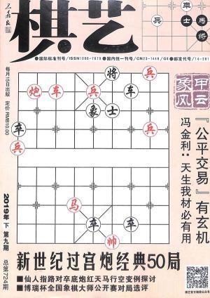 棋艺象棋(一年订阅,月刊,12期)