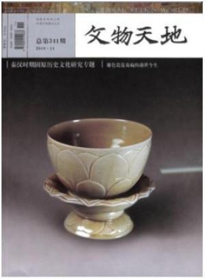 文物天地(一年订阅,月刊,12期)