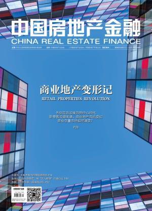 中国房地产金融(一年订阅,月刊,12期)