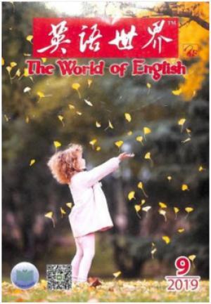 英语世界(一年订阅,月刊,12期)
