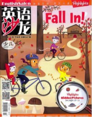 英语沙龙 少儿(下半月)(一年订阅,月刊,12期)