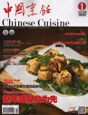 中国烹饪(一年订阅,月刊,12期)