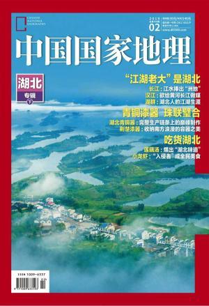中国国家地理(一年订阅,月刊,12期)